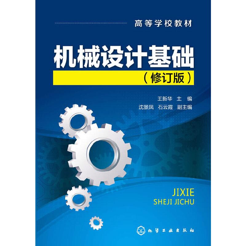 机械设计基础(修订版)()图片
