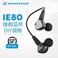 SENNHEISER/森海塞尔 IE80入耳式监听耳机hifi耳塞电脑手机耳麦