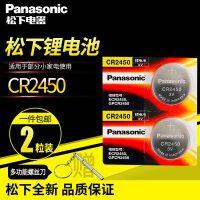 【支持礼品卡+包邮】Panasonic/松下 CR-2450 扣式锂电池 CR2450 纽扣电池3伏 宝马汽车钥匙遥控器 蓝牙门禁电池 2粒