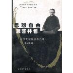 思想自由 兼容并包――北京大学校长蔡元培