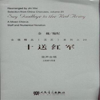 十送红军-混声合唱-五线谱与简谱-20