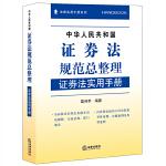 中华人民共和国证券法规范总整理:证券法实用手册