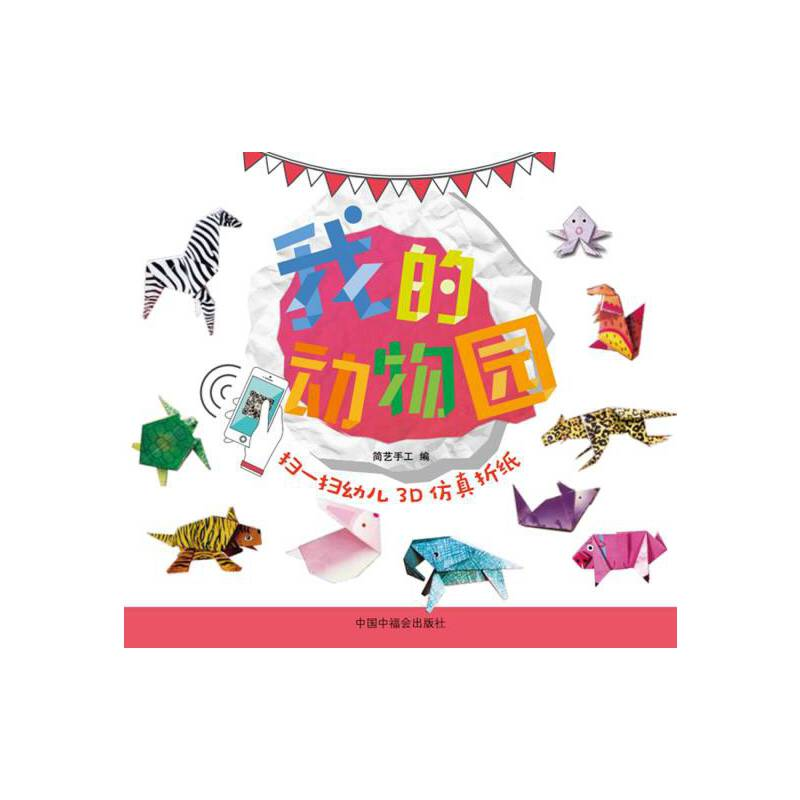 我的动物园(扫一扫幼儿3d仿真折纸)全新登场,3d仿真折纸,栩栩如生!