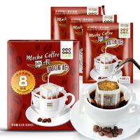 [当当自营]吉意欧 滤泡式黑咖啡粉摩卡咖啡 8袋装64g