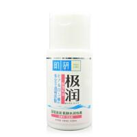 曼秀雷敦 肌研系列 肌研极润保湿乳液90ML补水 化妆水 洗面乳