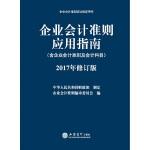 企业会计准则应用指南(含企业会计准则及会计科目)2017年修订版