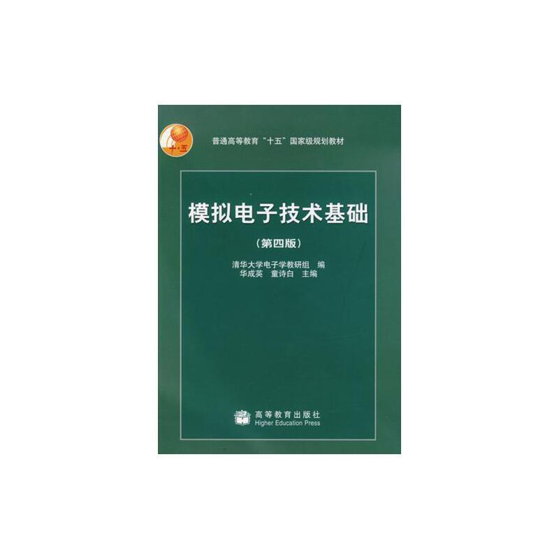 模拟电子技术基础第4版面向21世纪课程教材 童诗白//华成英 正版书籍