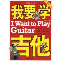 我要学吉他(中学生版)
