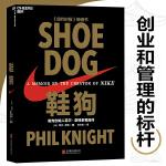 鞋狗:耐克创始人菲尔・奈特亲笔自传(精装)