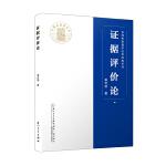 证据评价论/台湾民事程序法学经典系列
