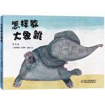怎样教大象跳