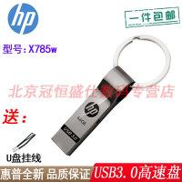 【支持礼品卡+高速USB2.0包邮】HP惠普 V285w 64G 优盘 防水防撞 64GB 指环王金属U盘