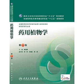 药用植物学(第7版/本科药学)
