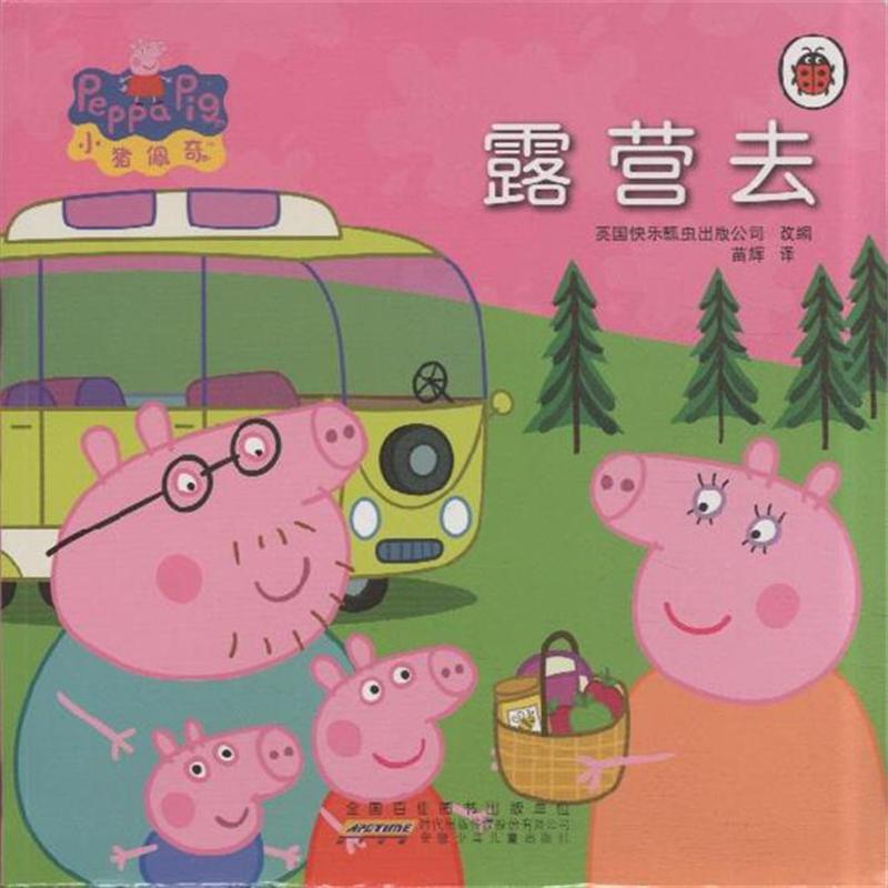 露营去-小猪佩奇