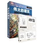 DK经典作品与图解建筑细部双套装:伟大的建筑+解读建筑(套装共2册)
