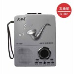 文曲星HZ-001复读机磁带 录音机英语480秒 收音机数码播放 原声复读 录音五级变速 经典款