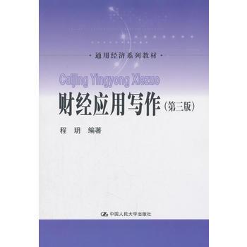 财经应用写作(第三版)(通用经济系列教材)
