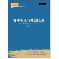 资本主义与社会民主(当代世界学术名著・政治学系列)