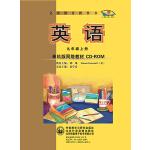 英语(新标准)(衔接小学)(九年级上)单机版网络教材CD-ROM(独立包装)