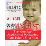 养育周岁宝宝0―12月(国际权威育儿机构推荐图书)