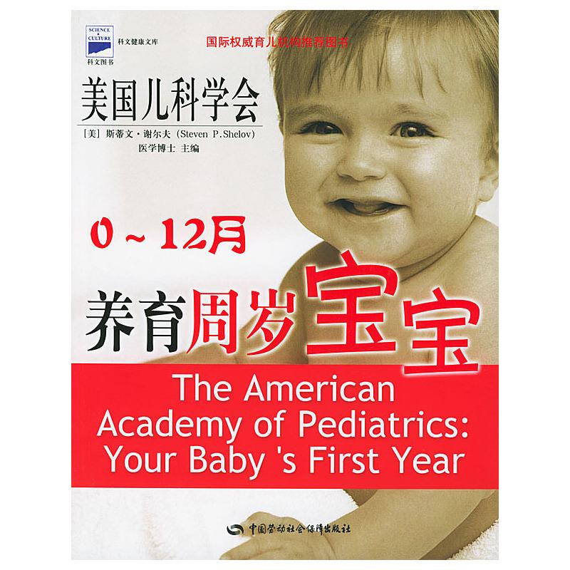 养育周岁宝宝0—12月(国际权威育儿机构推荐图书)