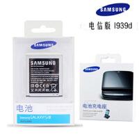 三星i939d电池 i939d手机电池i939d原装电池 电信版i939d