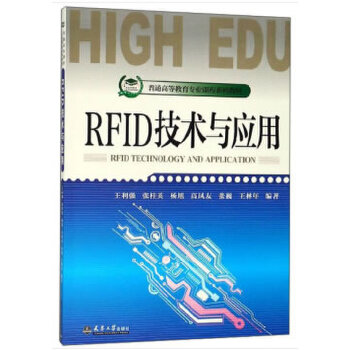 RFID技术与应用