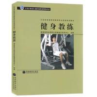 【现货】健身教练 书籍 专用于体育行业国家职业资格认证 社会体育指导员国家职业资格培训教材 高等教育出版社 健身房教材书