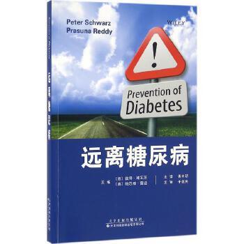 远离糖尿病