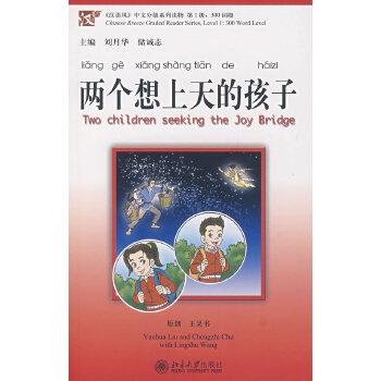 《汉语风》中文分级系列读物—两个想上天的孩子(含1张录音CD)