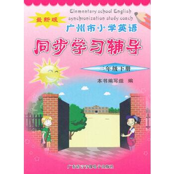 书加磁带 广州市小学英语同步学习辅导 三年级