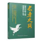 长寿之路:献给长寿工程健康系列丛书