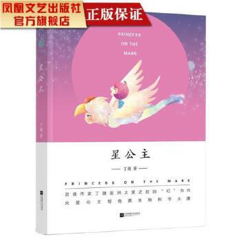 星公主/丁捷著(幻青春系列) 青春小说文学童书少儿中外名中国儿童文学 童话故事 捷著作少儿中外名著名少年书