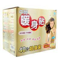 中尚日化 40片盒装大号暖宝贴 发热贴