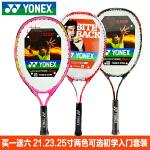 yonex/尤尼克斯网球拍 21寸/23寸/25寸 5-10岁儿童网拍 青少年网球拍 初学训练