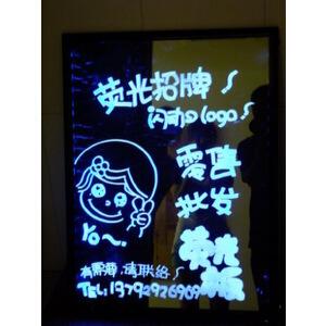 钢化电子荧光板60 80广告板 手写板 闪光屏 发光黑板