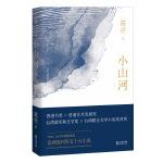 小山河(2016中国好书获奖者葛亮新作)