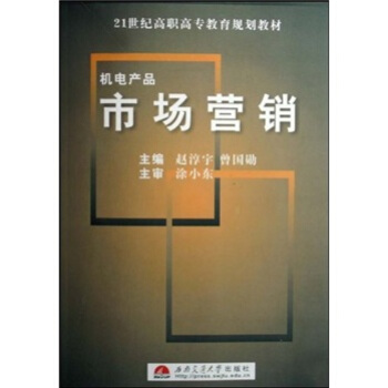 机电产品市场营销(21世纪高职高专教育规划教材)