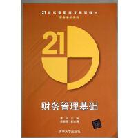 财务管理基础(21世纪高职高专规划教材――财务会计系列)