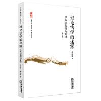理论法学的迷雾:以轰动案例为素材  (增订版)