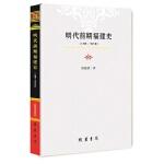 明代前期福建史:1368-1521年