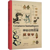 博物学家的神秘动物图鉴