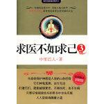 求医不如求己3(2008年度中国十大健康好书)