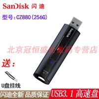 【支持礼品卡+高速USB3.1】SanDisk闪迪 CZ880 256G 优盘 读420MB/秒 USB3.1极速传输  256GB 商务高速加密U盘