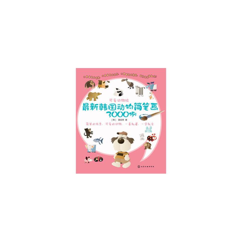可爱动物绘:韩国动物简笔画3000例