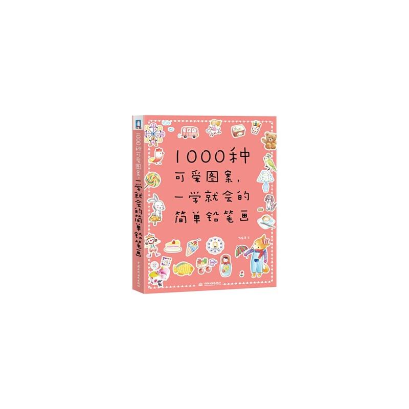 《1000种可爱图案一学就会的简单铅笔画