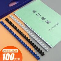 装订胶圈 黑 白 蓝 装订耗材 配梳式装订机使用 装订夹条