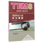TEM8新题型全解系列:听力理解(新题型版)(附mp3下载)