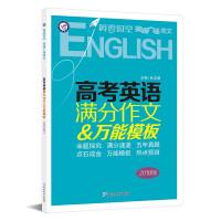 英语时空 英语广场美文 高考英语满分作文&万能模板(2018版)--天星教育