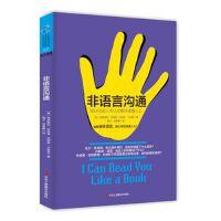非语言沟通 (美)格里高利・哈特来,梅子,郑春蕾 9787515812014 中华工商联合出版社